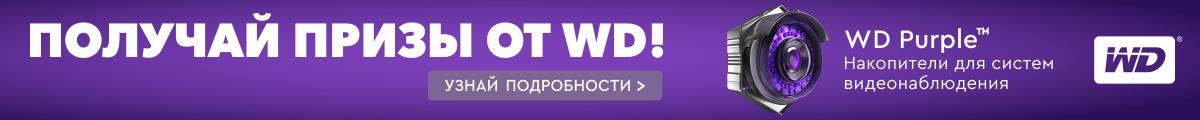 WD Purple - жесткие диски для систем видеонаблюдения